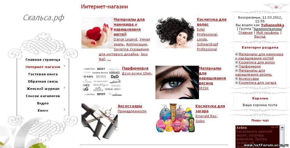 база профессиональной косметики нижний новгород