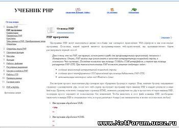 Бесплатный самоучитель PHP