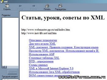 Учебник XML